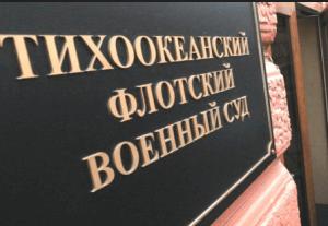президиум окружного (флотского) военного суда