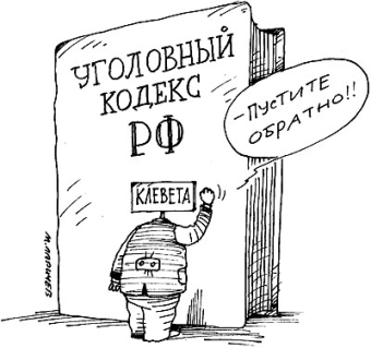 Клевета ст 128 1 ук рф 2021
