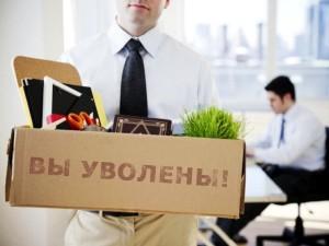 увольнение сотрудника в результате порчи собственности