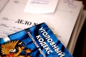 Ответственность по ст. 201 УК РФ