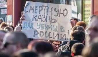 Смертная казнь в россии в настоящее время 2020
