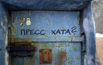 """Что значит """"пресс-хата"""" в тюрьме?"""