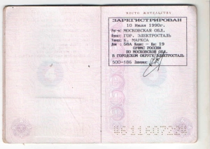 Что такое фиктивная регистрация?