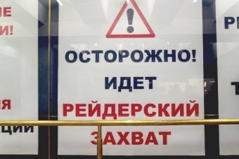 Рейдерские захваты в россии