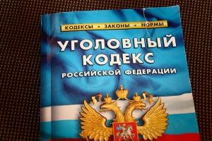 Состав преступления по УК РФ