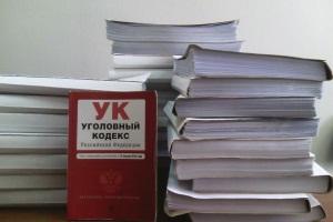 Судебная практика по делам, касающихся ст. 301 УК РФ