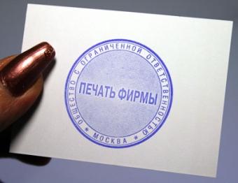 Подделка печатей банков