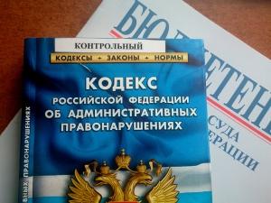 Наказание по КоАП РФ