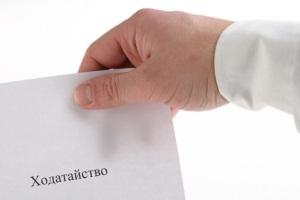 Как составляется ходатайство о заключении соглашения?