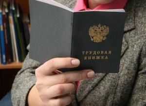 Судебная практика по делам с фальшивыми трудовыми книжками
